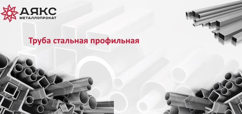 трубы профильные стальные