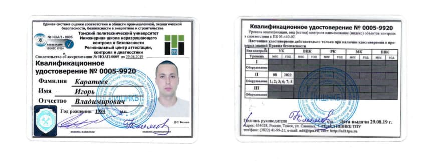 квалификационное удостоверение УЗК