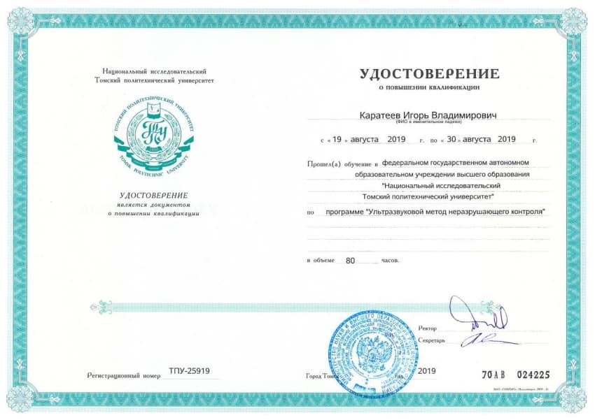 Удостоверение о повышении квалификации УЗК
